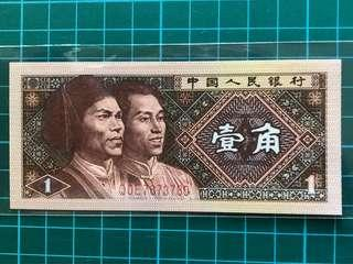 1980 China People Bank 1 Jiao banknote
