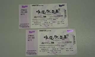 唯獨祢是王 舞台劇門券(2張)