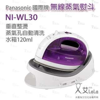 🚚 【艾拉拉】Panasonic 國際牌 無線蒸氣電熨斗 熨斗 NI-WL30 WL30 手持 無線 輕巧 蒸氣  出國