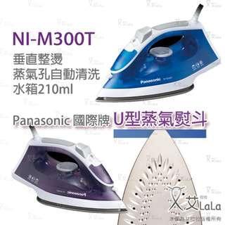 【艾拉拉】國際牌Panasonic蒸汽熨斗 NI-M300T M300T NI-M300TA NI-M300TV