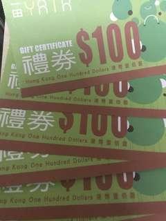 一田現金劵$600 (現售$500)