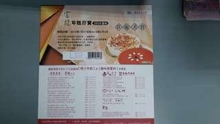富臨酒樓2019年椰汁年糕及臘味蘿蔔糕各一盒 卷