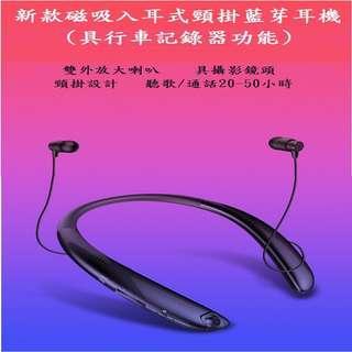 """🚚 <全新><可在議價>""""限時特賣""""(具行車紀錄器功能)新款磁吸入耳式頸掛藍芽耳機"""