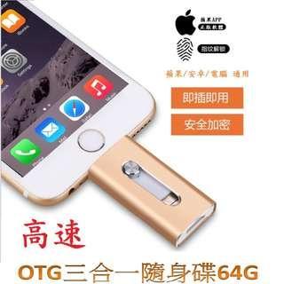 """🚚 """"限時特賣""""高速三合一隨身碟OTG/64G(IOS、安卓、電腦)"""