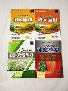 Secondary 3 Higher Chinese Assessment Books Trial Examination