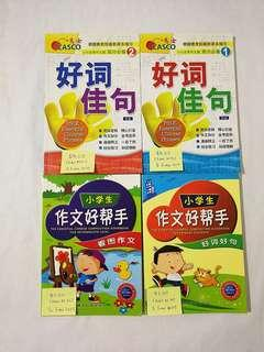 Primary 6 Chinese Assessment Books Composition Guidebook Essential Chinese Phrases