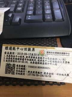 🚚 台南 永華國民運動中心 游泳票券