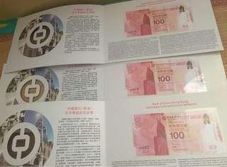 中銀百年紀念鈔2017