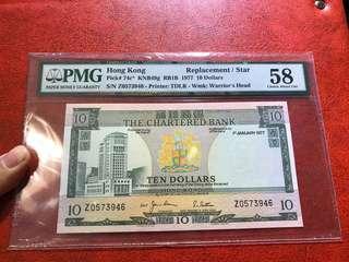 1977年渣打銀行10圓(Z版,PMG58)