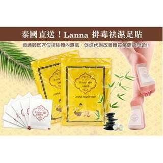 🎁排毒祛濕 掂掂掂👍👍👍優惠價 : $100/ 4包💝包寄順豐站, 泰國知名人氣品牌 Lanna Foot Patch 蘭納 🐾足貼🐾腳貼 *適合長期站立走動人仕* 改善腳痛, 及睡眠質素