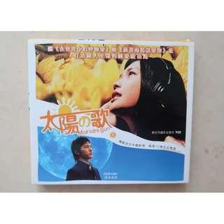 絕版日本電影日劇 太陽之歌 Midnight Sun VCD 共2隻 片長約120分鐘 日語對白 中英文字幕 正版