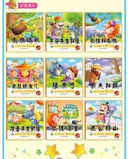 BNIB 9 pcs Chinese Story Books Set Series 2