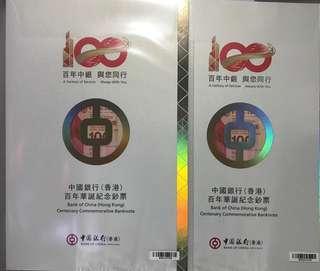中國銀行(香港)百年華誕記念鈔票 三連鈔