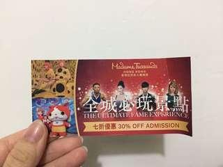香港杜莎夫人蠟像館 7折優惠券