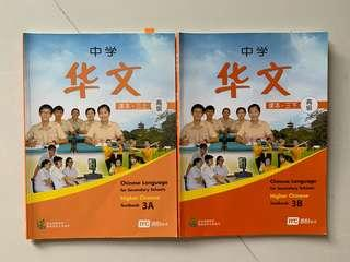 Sec 3 Higher Chinese (HCL) Textbooks 3A and 3B
