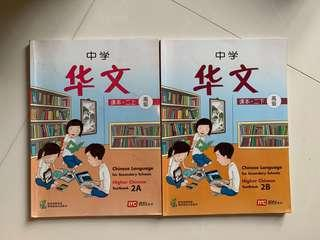 Sec 2 Higher Chinese (HCL) Textbooks 2A and 2B