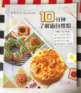 Homemade Bread Made Easy Recipe Book