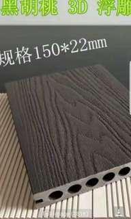 WPC 3D Embossed Decking Wood With Girder