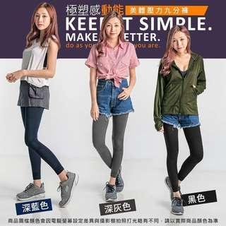 🚚 MIT台灣製優質極塑感動能階段雕塑9分壓力褲
