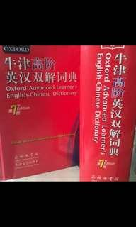 Oxford Advanced Learner's English-Chinese Dictionary
