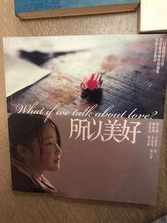 What if we talk about love? 所以美好