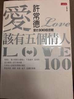 愛的100個提醒。愛該有五個情人love 100。許常德