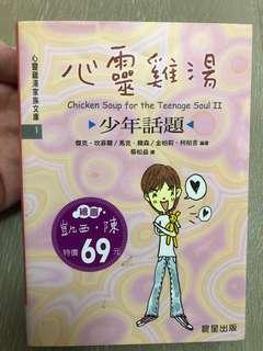 心靈雞湯少年話題, chicken soup for the teenage soul II