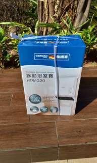 德國寶 - 信用卡贈品 有保養 移動浴室寶 HTW-220
