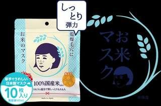 Japan cosmo no.1 face mask