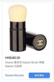 💁🏼🎁Chanel makeup brush 🎄化妝掃👱🏻♀️