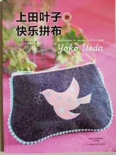 上田叶子的快乐拼布,yoko ueda, 拼布,手工,diy,工具书
