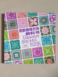 百款祖母方块教科书,钩织,手工,diy,工具书