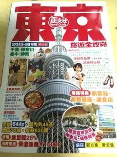 東京旅遊全攻略15-16年