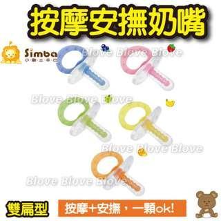 台灣 Simba 小獅王辛巴 嬰兒奶咀 嬰兒玩咀 BB奶咀 安撫奶咀 按摩安撫奶嘴 雙扁型 #SB67A