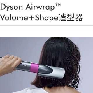 全新行貨 Dyson Airwrap Volume+Shape造型器