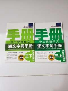 Chinese Vocabulary Handbook Secondary 3