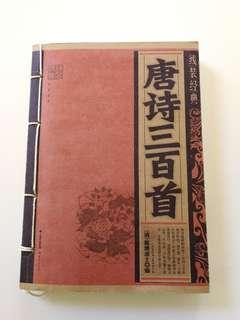 唐诗三百首(Chinese)