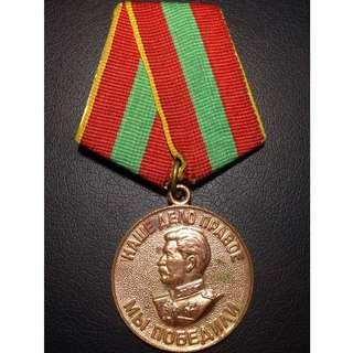 Soviet Medal for Valiant Labour in the Great Patriotic War (T4) - #20023