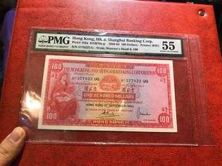 1963年匯豐銀行100(PMG55)