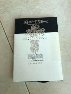 Death Note Another Note Novel [Mandarin]