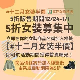 #十二月女裝半價