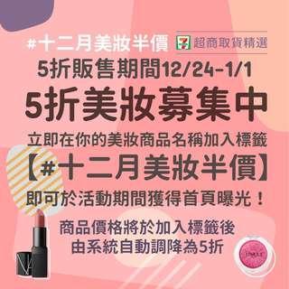 #十二月美妝半價
