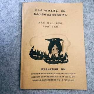 (全新)104年台北區學測模擬考題目及解析
