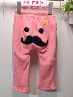 全新內刷毛兒童褲子