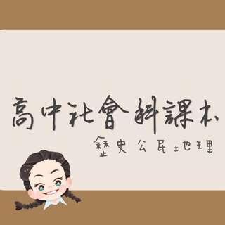 (四本NT. 250)高中教科書 社會科1-4冊
