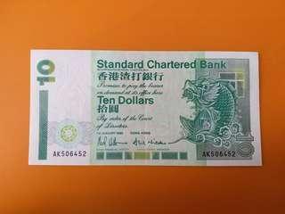 1993年渣打10元紙幣 品相如圖 接近全新