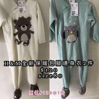 (2件 $120)H&M 全新保暖包腳連身衣