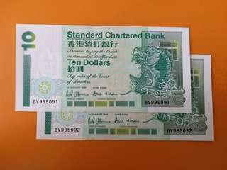 連號 1994年 渣打10元紙幣 品相如圖