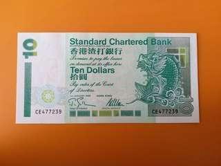 1995年 渣打10元紙幣 全新