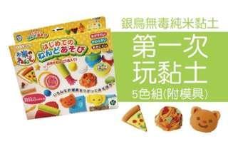 日本直送🇯🇵純米製造🌾第一次玩黏土5色組 (附模具)